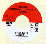 DVD盤面光洋