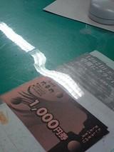1000円OFF!