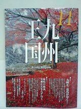 九州王国11月号できました!