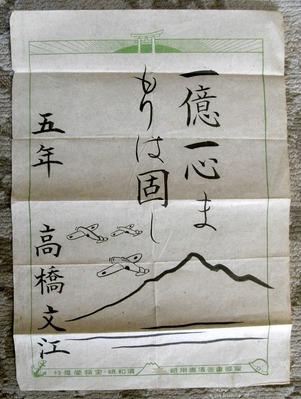 F高橋文江書・小5 (603x800)