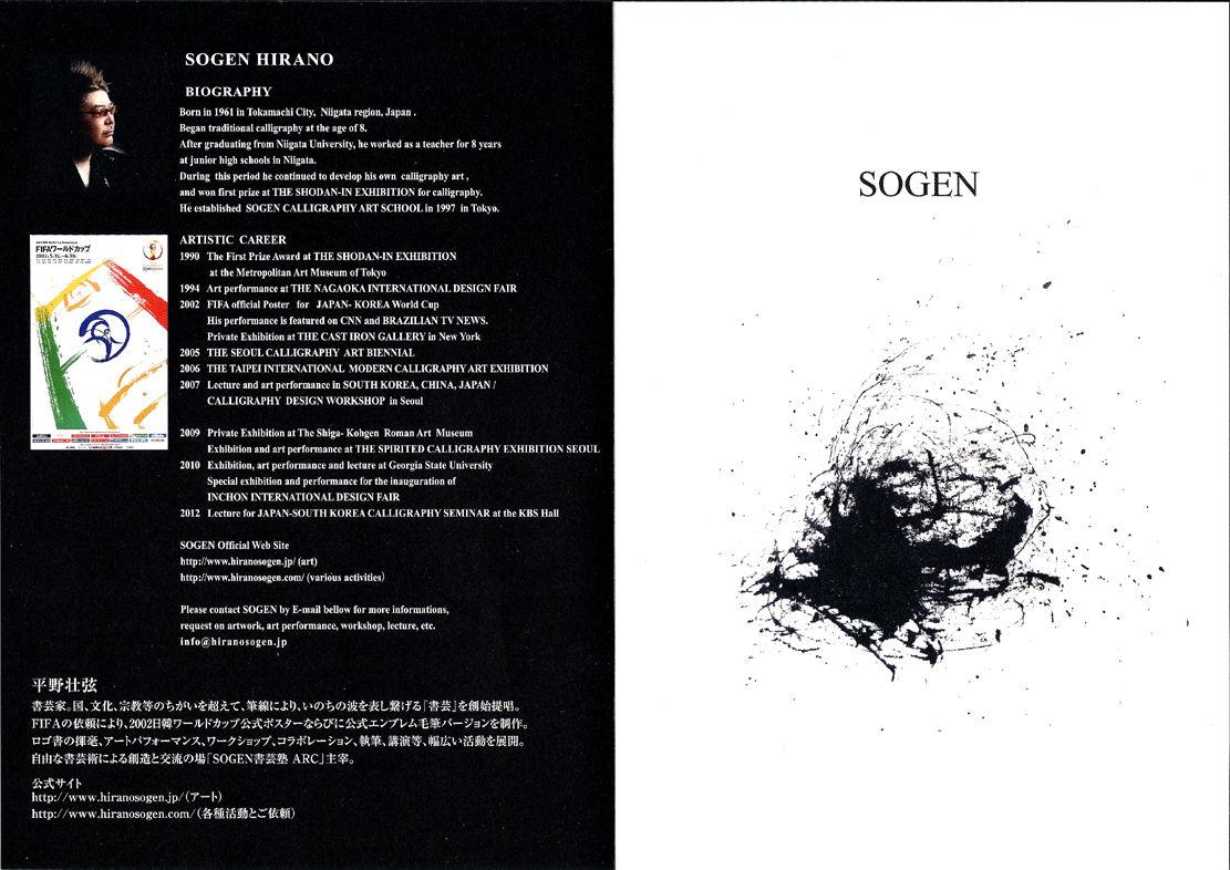 sogen海外向けフライヤー 英語版 のご紹介 sogen