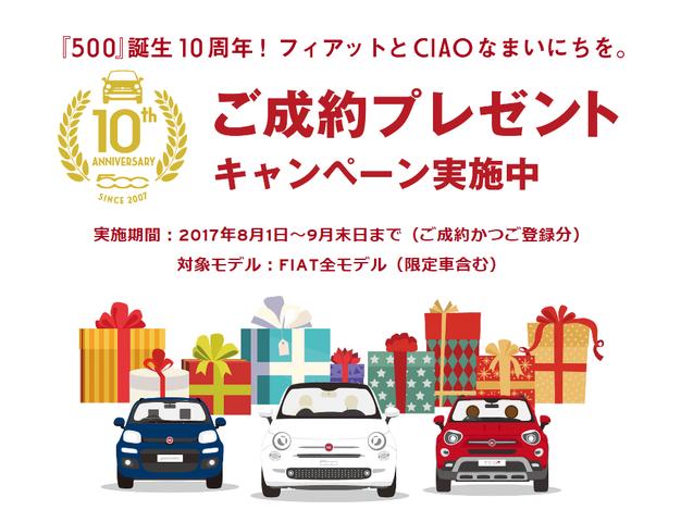 500誕生10周年!ご成約プレゼントキャンペーン★