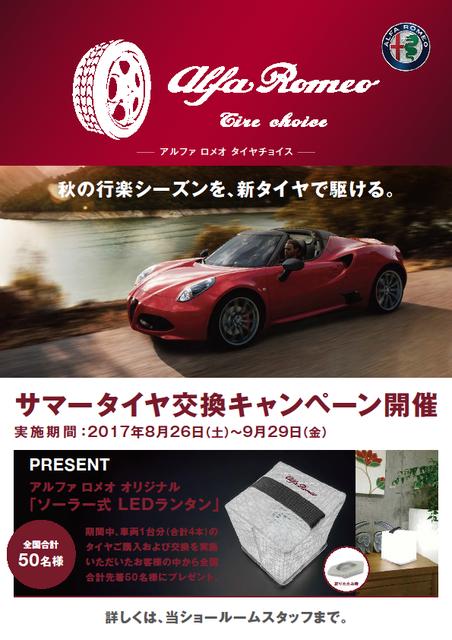 サマータイヤ交換プレゼントキャンペーン第2弾!AR