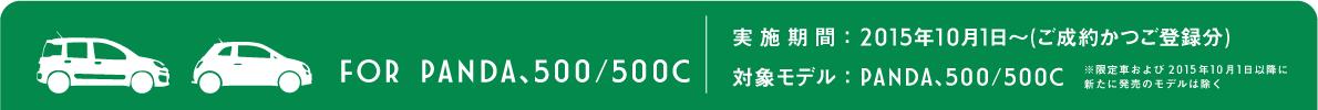 ttl_for500panda