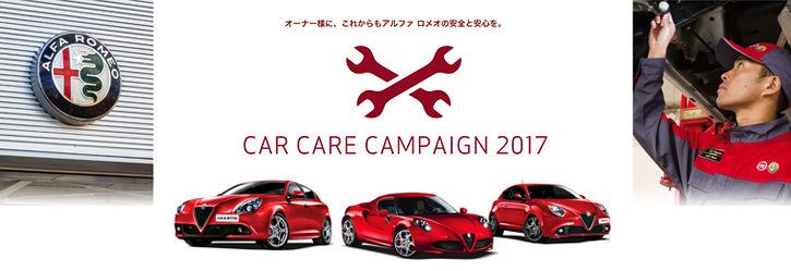 2017年のカーケアキャンペーン:)
