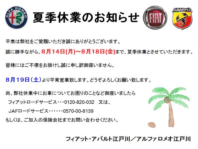 明日8/14より、夏季休業とさせて頂きます。