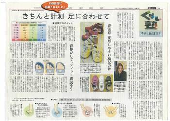10.05.05.京都新聞