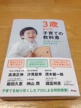 3歳までの教科書1