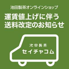 運賃値上げに伴う送料改定のお知らせ