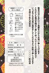 敬老の日(2)