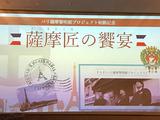 薩摩匠の饗宴・城山ホテル鹿児島01