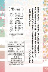 敬老の日(3)