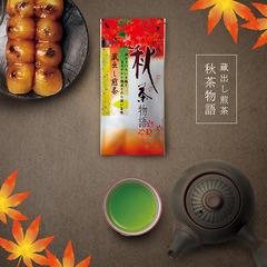 蔵出し煎茶「秋茶物語」