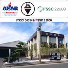 池田製茶(株)本社工場はFSSC22000認証取得しました