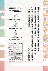 敬老の日 (3)