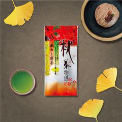秋限定の蔵出茶「秋茶物語」
