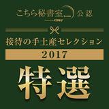 接待の手土産セレクション-特別国際賞