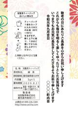 敬老の日(3)裏