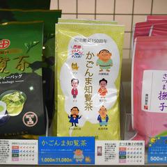 「かごんま知覧茶」ファミリーマート鹿児島中央駅東口店で販売開始