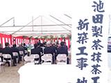 2019.04 新抹茶工場 地鎮祭2