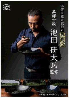 不二家洋菓子店「濃い抹茶のケーキ-茶師十段-池田研太氏監修」