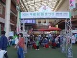 平成新茶まつり鹿児島中央駅アミュ広場4