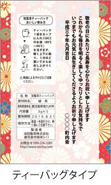 裏面メッセージ(敬老の日・ティーバッグタイプ)
