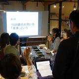日本茶を楽しむワークショップ1