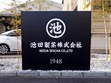 2019.01 鹿児島市 景観まちづくり賞 受賞5