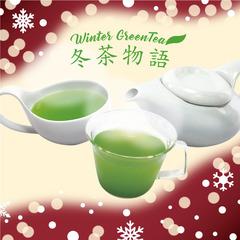 香り高くまろやかな「冬茶物語」の販売開始です。