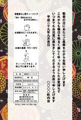 敬老の日 (2)