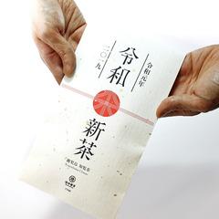 記念に贈りたくなる「令和 新茶」パッケージできました