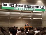 第64回全国茶審査技術競技大会-東京4