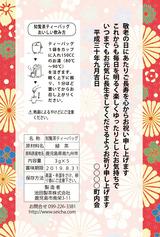 敬老の日(1)