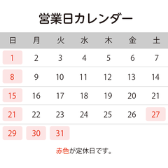 ご注文の際は[営業日カレンダー]をご確認ください