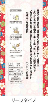 裏面メッセージ(敬老の日・リーフタイプ)