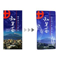 知覧深蒸し茶桜島