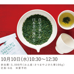 10/10(水)日本茶ワークショップ開催