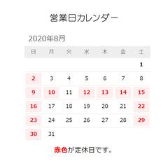 夏季休業(お盆休み)のお知らせ