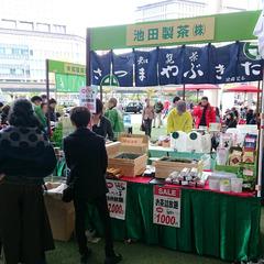 5/12(土)13(日)「平成新茶まつり」開催