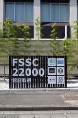 「FSSC22000」を取得しました