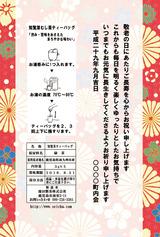 敬老の日 (1)