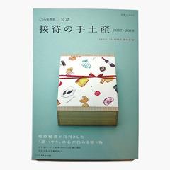 「玉露プレミアムアソート」掲載の手土産ガイド本