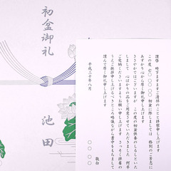 初盆・新盆のお返しに鹿児島茶をどうぞ。