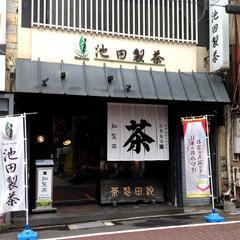 池田製茶天文館本店