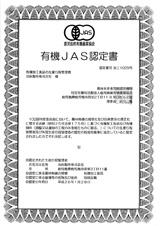 有機JAS認定書