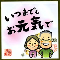 【9/18敬老の日】敬老のお祝いにおすすめプチギフト