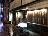 薩摩酒肴屋 蘇麻HANARE(鹿児島市東千石町)