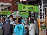 2019.11 お茶一杯の日 鹿児島中央駅 アミュ広場2