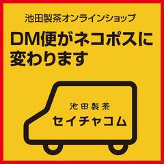 DM便からネコポスへ発送方法変更のお知らせ